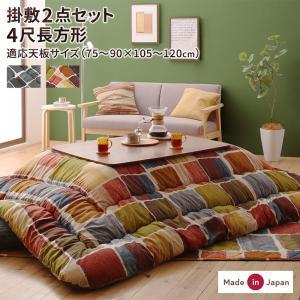アートモダンなモザイクデザインこたつ布団 Kipfel キプフェル 掛布団&敷布団2点セット 4尺長方形(80×120cm)天板対応こたつテーブルは含まれておりません こたつ布団 こたつ 布団のみ