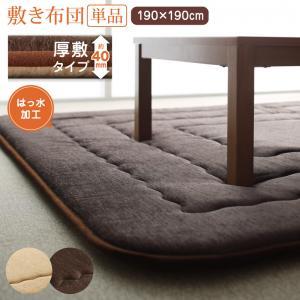 洗えるジャガード織ステッチデザインこたつ布団 Cojia コジア 敷き布団単品 厚敷きタイプ 190×190cmこたつテーブルは含まれておりません こたつ布団 こたつ 布団のみ