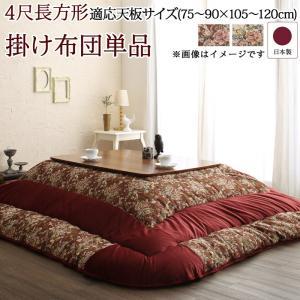 ゴブラン織 花柄国産こたつ布団 Torisha トリシャ こたつ用掛け布団単品 4尺長方形(80×120cm)天板対応こたつテーブルは含まれておりません こたつ布団 こたつ 布団のみ