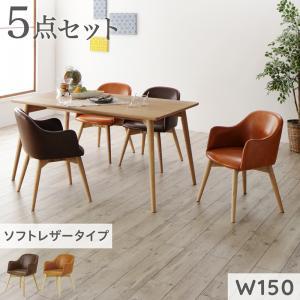まるみが優しい北欧デザインダイニング RudnaD ルドナダイニング 5点セット(テーブル+チェア4脚) ソフトレザータイプ W150