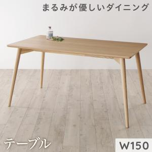 まるみが優しい北欧デザインダイニング RudnaD ルドナダイニング ダイニングテーブル W150テーブル単品販売 テーブルのみ ダイニング 机 食卓 家族 ファミリー コンパクト ダイニングテーブル テーブル 食卓 木製 シンプル
