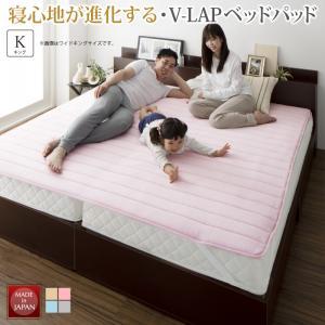 日本製 ベッドパッド 寝心地が進化する・V-LAPニットベッドパッド キング日本製 made in Japan 吸放湿 断熱 放熱 消臭