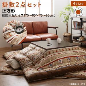 あったか素材のネイティブデザインこたつ布団 Kalmai カルマイ 掛布団&敷布団2点セット 正方形(75×75cm)天板対応こたつテーブルは含まれておりません 布団のみ