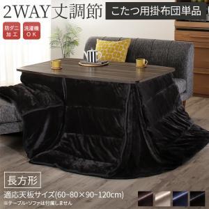 こたつ布団:こたつ Sinope FK シノーペ エフケー こたつ用掛け布団単品 長方形(75×105cm)こたつテーブルは含まれておりません 布団のみ