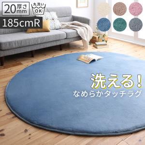 厚みが選べる ニュアンスカラーの洗えるシャギーラグ Washuwa ワシュワ 厚さ20mm 低反発 直径185cm(サークル)