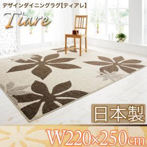 デザインダイニングラグ【Tiare】ティアレ 220×250カーペット・ラグ・マット ラグ