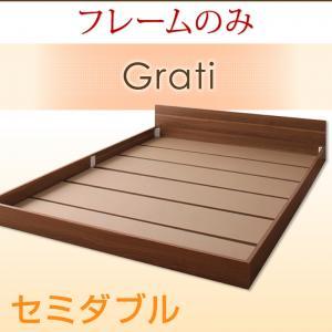 ずっと使える・将来分割出来る・シンプルデザイン大型フロアベッド 【Grati】グラティー フレームのみ セミダブル寝具・ベッド ベッド ベッド関連用品 ベッドフレーム 木製 連結ベッド 収納付き 照明付き 棚付き 引越し・新築祝い