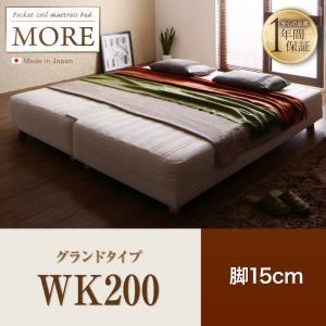日本製ポケットコイルマットレスベッド【MORE】モア グランドタイプ  脚15cm WK200寝具・ベッド ベッド ベッド関連用品 ベッドフレーム 木製 連結ベッド 収納付き 照明付き 棚付き 引越し・新築祝い