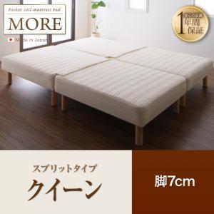 日本製ポケットコイルマットレスベッド【MORE】モア スプリットタイプ  脚7cm クイーン寝具・ベッド ベッド ベッド関連用品 ベッドフレーム 木製 連結ベッド 収納付き 照明付き 棚付き 引越し・新築祝い