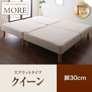 日本製ポケットコイルマットレスベッド【MORE】モア スプリットタイプ  脚30cm クイーン寝具・ベッド ベッド ベッド関連用品 ベッドフレーム 木製 連結ベッド 収納付き 照明付き 棚付き 引越し・新築祝い