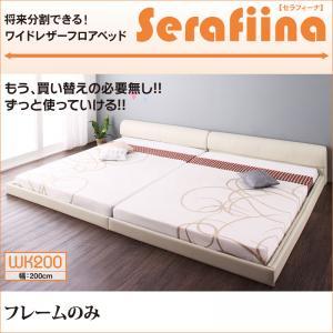 ワイドレザーフロアベッド Serafiina セラフィーナ ベッドフレームのみ ワイドK200マットレス無 ワイドサイズベッド マットレス含まれず ベッドフレーム フロアベッド 寝具・ベッド ローベッド ベット 木製 低床 低床ベッド
