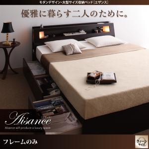 モダンデザイン・大型サイズ収納ベッド Aisance エザンス ベッドフレームのみ クイーン(Q×1)