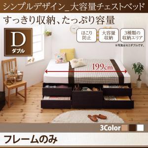 シンプルデザイン_大容量チェストベッド SchranK シュランク ベッドフレームのみ ダブルベッド ベッド関連用品 ベッドフレーム 収納ベッド 収納付き 棚付き 木製 省スペース 収納用品 収納 シンプル ベーシック