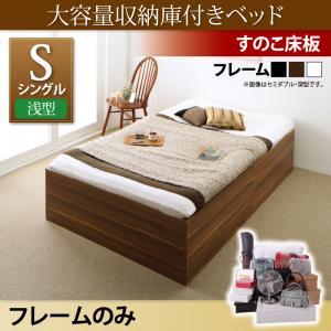 大容量収納庫付きベッド SaiyaStorage サイヤストレージ ベッドフレームのみ 浅型 すのこ床板 シングルベッド ベッド関連用品 ベッドフレーム 収納ベッド 収納付き 棚付き 木製 省スペース 収納用品 収納 シンプル ベーシック