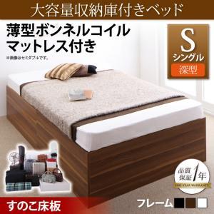 大容量収納庫付きベッド SaiyaStorage サイヤストレージ 薄型ボンネルコイルマットレス付き 深型 すのこ床板 シングルベッド ベッド関連用品 ベッドフレーム 収納ベッド 収納付き 棚付き 木製 省スペース 収納用品 収納 シンプル ベーシック