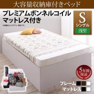 大容量収納庫付きベッド SaiyaStorage サイヤストレージ プレミアムボンネルコイルマットレス付き 浅型 ベーシック床板 シングルベッド ベッド関連用品 ベッドフレーム 収納ベッド 収納付き 棚付き 木製 省スペース 収納用品 収納 シンプル ベーシック
