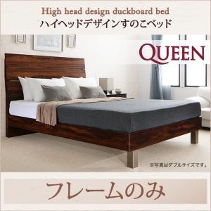 ハイヘッドデザインすのこベッド Brat ブラート ベッドフレームのみ クイーン寝具・ベッド ベッド ベッドフレーム 木製   北欧 北欧スタイル ナチュラル