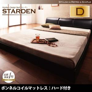 モダンデザインフロアベッド 【Starden】スターデン 【ボンネルコイルマットレス:ハード付き】 ダブル寝具・ベッド ベッド ベッドフレーム 木製   ローベッド アーバン モダン デザイナーズ
