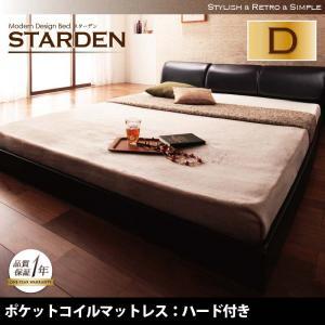 モダンデザインフロアベッド 【Starden】スターデン 【ポケットコイルマットレス:ハード付き】 ダブル寝具・ベッド ベッド ベッドフレーム 木製   ローベッド アーバン モダン デザイナーズ