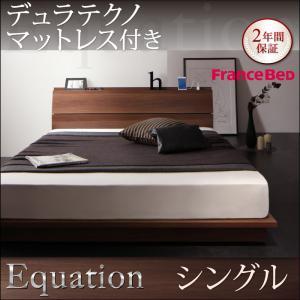 棚 コンセント付きモダンデザインローベッド Equation エクアシオン デュラテクノマットレス付き シングル寝具 ベッド ベッド ベッドフレーム 木製 北欧 北欧スタイル モダンデザイン 粗品 当店おすすめ 白寿祝 SBおゆうぎ会