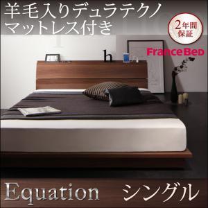 棚・コンセント付きモダンデザインローベッド【Equation】エクアシオン【羊毛入りデュラテクノマットレス付き】シングル寝具・ベッド ベッド ベッドフレーム 木製   北欧 北欧スタイル モダンデザイン