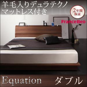 棚・コンセント付きモダンデザインローベッド【Equation】エクアシオン【羊毛入りデュラテクノマットレス付き】ダブル寝具・ベッド ベッド ベッドフレーム 木製   北欧 北欧スタイル モダンデザイン