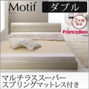 ソフトレザーフロアベッド【Motif】モティフ【マルチラススーパースプリングマットレス付き】ダブル寝具・ベッド ベッド ベッドフレーム 木製   すのこ 北欧 北欧スタイル