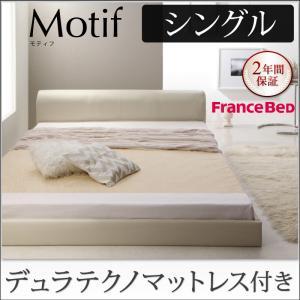 ソフトレザーフロアベッド【Motif】モティフ【デュラテクノマットレス付き】シングル寝具・ベッド ベッド ベッドフレーム 木製   すのこ 北欧 北欧スタイル