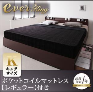 棚・コンセント付収納ベッド EverKing エヴァーキング スタンダードポケットコイルマットレス付き キング