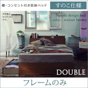 棚・コンセント付き収納ベッド Arcadia アーケディア ベッドフレームのみ すのこ仕様 ダブル  ※マットレス無しタイプ マットレス別売り マットレス無