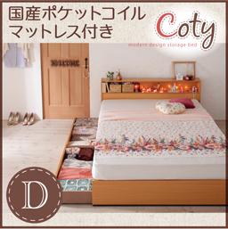 棚・コンセント付き収納ベッド Coty コティ 国産ポケットコイルマットレス付き ダブル