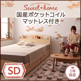 カントリーデザインのコンセント付き収納ベッド Sweet home スイートホーム 国産カバーポケットコイルマットレス付き セミダブル