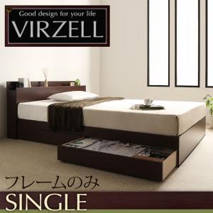 棚・コンセント付き収納ベッド【virzell】ヴィーゼル【フレームのみ】シングルベッド マットレス無ベッド ベッド関連用品 ベッドフレーム 収納ベッド 収納付き 棚付き 木製 省スペース 収納用品 収納 シンプル ベーシック
