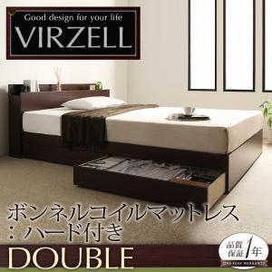棚・コンセント付き 収納ベッド virzell ヴィーゼル ボンネルコイルマットレスハード付き ダブル ダブル ダブルベッド マットレス付き マットレス有り ダブルフレーム 木 木製 フレーム・マットレスセット 収納・引き出し付き