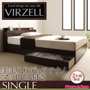 棚・コンセント付き 収納ベッド virzell ヴィーゼル 羊毛入りデュラテクノマットレス付き シングルフランスベッド社製マットレス 国産マットレス 日本製マットレス フランスベッド