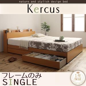 棚・コンセント付き収納ベッド【Kercus】ケークス【フレームのみ】シングルベッド マットレス無ベッド ベッド関連用品 ベッドフレーム 収納ベッド 収納付き 棚付き 木製 省スペース 収納用品 収納 シンプル ベーシック