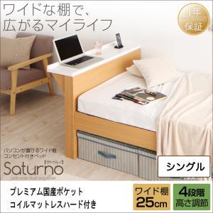 パソコンが置けるワイド棚・コンセント付きベッド Saturno サトゥルノ プレミアム国産ポケットコイルマットレスハード付き ワイド棚 シングル寝具・ベッド ベッド ベッドフレーム 木製ベッド PCデスク 単身赴任 ワンルーム用 省スペース