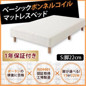 マットレスベッド ベーシックボンネルコイルマットレス【ベッド】シングル 脚22cm寝具 マットレス マットレスベッド 脚付きマットレスベッド ベッドフレーム ベッド シンプル カジュアル ベーシック 木製