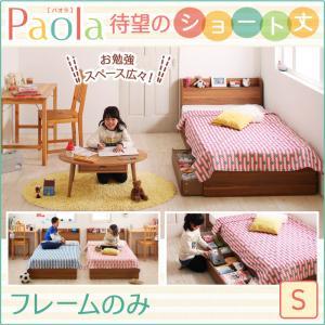 ショート丈 棚・コンセント付き収納ベッド【Paola】パオラ【フレームのみ】シングル【期間限定 送料込価格】