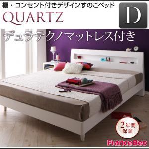 棚・コンセント付きデザインすのこベッド【Quartz】クォーツ【デュラテクノマットレス付き】ダブル寝具・ベッド ベッド ベッドフレーム 木製 すのこ 北欧 北欧スタイル 通気性重視
