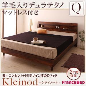棚・コンセント付きデザインすのこベッド 【Kleinod】クライノート 【羊毛入りデュラテクノマットレス付き】クイーン寝具・ベッド ベッド ベッドフレーム 木製 すのこ 北欧 北欧スタイル 通気性重視