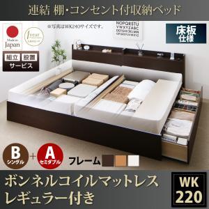 組立設置 連結 棚・コンセント付収納ベッド Ernesti エルネスティ ボンネルコイルマットレスレギュラー付き 床板 B(S)+A(SD)タイプ ワイドK220(S+SD)寝具・ベッド ベッド ベッド関連用品 ベッドフレーム 木製 連結ベッド 収納付き 照明付き 棚付き 引越し