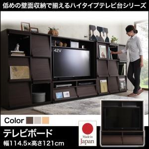 低めで揃える壁面収納ハイタイプテレビ台シリーズ Flip side フリップサイド テレビボード日本製 フラップチェスト ディスプレイラック ラック 本棚 木製 扉 収納 本