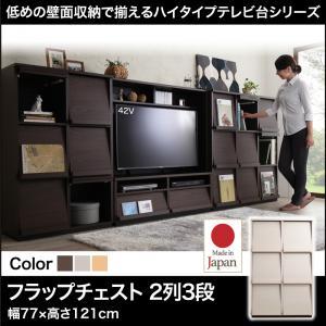低めで揃える壁面収納ハイタイプテレビ台シリーズ Flip side フリップサイド フラップチェスト 2列3段日本製 フラップチェスト ディスプレイラック ラック 本棚 木製 扉 収納 本