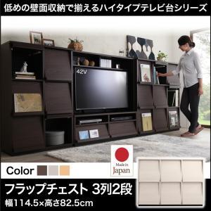 低めで揃える壁面収納ハイタイプテレビ台シリーズ Flip side フリップサイド フラップチェスト 3列2段日本製 フラップチェスト ディスプレイラック ラック 本棚 木製 扉 収納 本