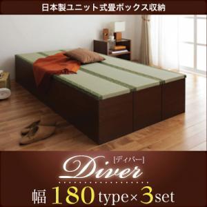 日本製ユニット式畳ボックス収納【Diver】ディバー 幅180タイプ(3体)セット収納家具 収納 収納用品 床下収納 和室 畳 チェスト ベーシック シンプル レトロ クラシック 和風 日本式 japan furniture style