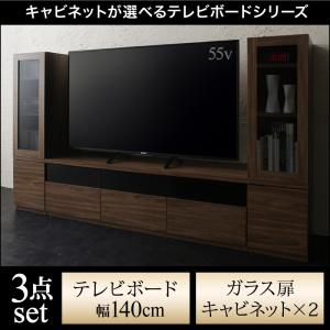 キャビネットが選べるテレビボード add9 アドナイン 3点セット(テレビボード+キャビネット×2) ガラス扉 W140収納家具 収納 壁面家具 テレビ台 キャビネット・コンソール CD・DVD・オーディオ収納 本収納