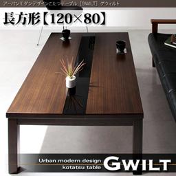 アーバンモダンデザインこたつテーブル GWILT グウィルト 4尺長方形(80×120cm) ウォールナットブラウン×ブラック色こたつテーブル こたつテーブル単品 こたつ