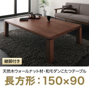 和モダンこたつテーブル STRIGHT-WIDE ストライトワイド 長方形(90×150cm)