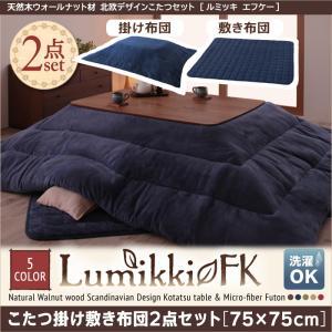 北欧デザインこたつ Lumikki FK ルミッキ エフケー 掛布団&敷布団2点セット 正方形(75×75cm)天板対応 ※こたつテーブルは含まれておりません。こたつ布団のみ こたつ